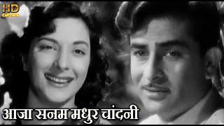 Download lagu आजा सनम मधुर चांदनी - नरगिस Aaja Sanam Madhur Chandni, Lata Mangeshkar, Manna Dey, Chori Chori, R.K.