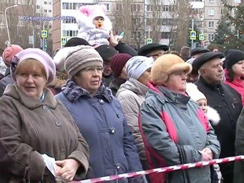 """Открытие """"Линии"""" в Курчатове"""