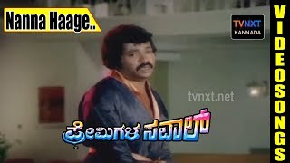 Nanna Haage || Premigala Savaal movie songs