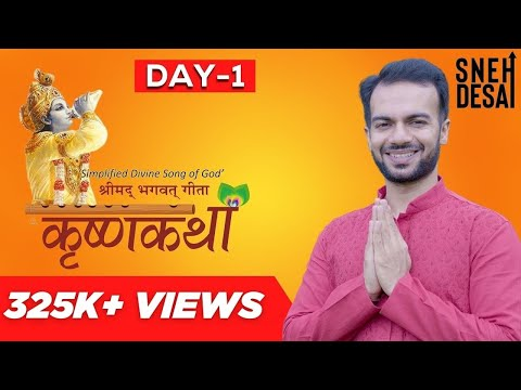 Krishna Katha by Dr Sneh Desai  | Part 1 [Full Video] Life of Lord Krishna