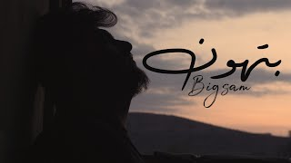BiGSaM - بتهون - Prod By JethroBeats - ( Official Music Video )