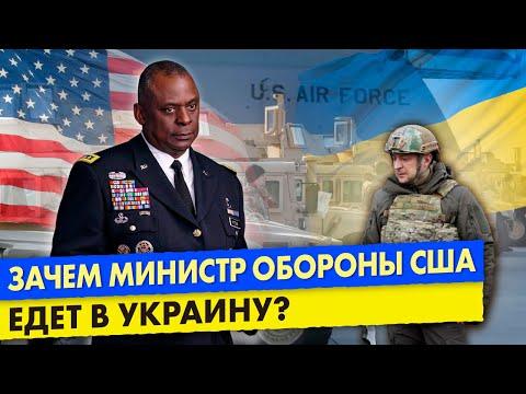 Глава Пентагона Ллойд Остин приехал открывать Украине двери в НАТО, РФ заявила, что может ответить
