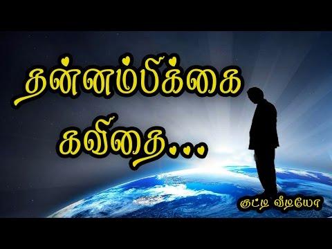தன்னம்பிக்கை கவிதை குட்டி வீடியோ {Motivational Tamil Video} #020