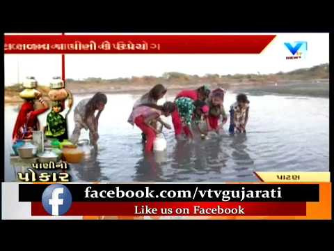 Patan: Villagers Forced To Drink & Use Contaminated Water Of Dirty Lake | Vtv News