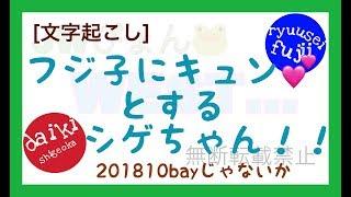 ジャニーズWEST#しげりゅせ#ラジオ文字起こし.
