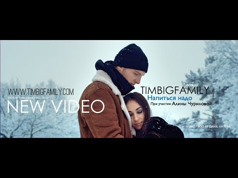 Смотреть клип Тимур Timbigfamily - Напиться Надо