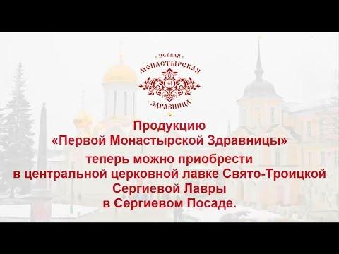 """Магазин """"Здравницы"""" в Троице-Сергиевой Лавре г. Сергиев Посад"""
