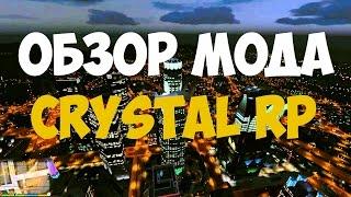 ОБЗОР PAWNO МОДА Crystal RP (Копия Diamond RP)! #1