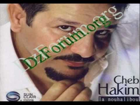 cheb hakim hanni la nouhalibou