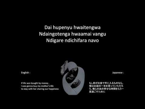 DAI HUPENYU HWAITENGWA by SOUL JAH LOVE LYRICS Africa Zimbabwe Music SHONA アフリカ ジンバブエ 音楽