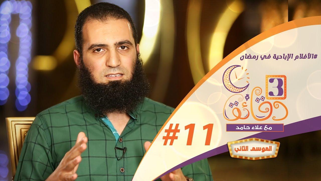 الأفلام الإباحية في رمضان الحلقة الحادية عشر من برنامج 3 دقائق مع علاء حامد Youtube