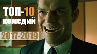 Лучшие комедии 2017 - 2019. Топ 10 по версии КиноЭксперта