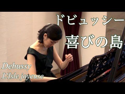 ドビュッシー 喜びの島 Debussy L'lsle joyeuse 野上真梨子 Mariko Nogami