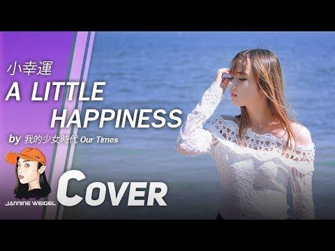 《小幸運 A Little Happiness》 【我的少女時代 Our Times】 cover by Jannine Weigel
