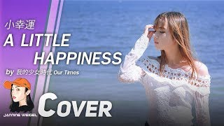 Download Video 《小幸運 A Little Happiness》 【我的少女時代 Our Times】 cover by Jannine Weigel MP3 3GP MP4
