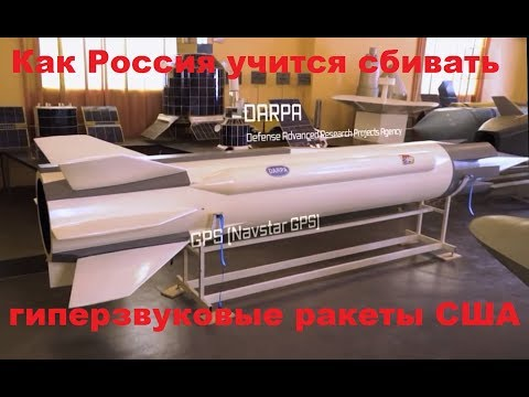 Как Россия учится сбивать гиперзвуковые ракеты США.