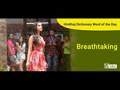 Meaning of Breathtaking in Hindi - HinKhoj Dictionary