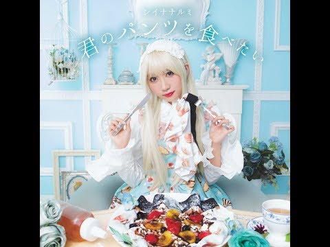 MV 「君のパンツを食べたい」 シイナナルミ メジャーデビューシングル