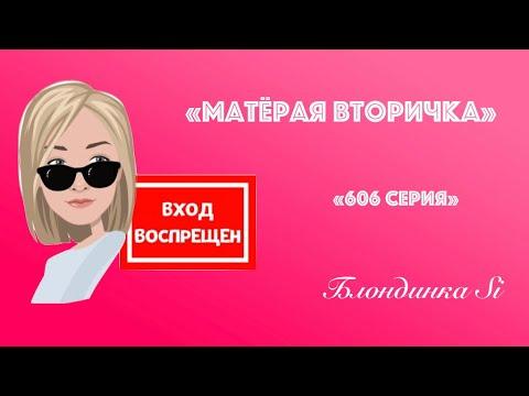 МАТЁРАЯ ВТОРИЧКА. 606 СЕРИЯ
