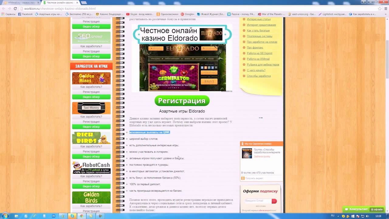 Обзор онлайн казино Буй - BOOi!