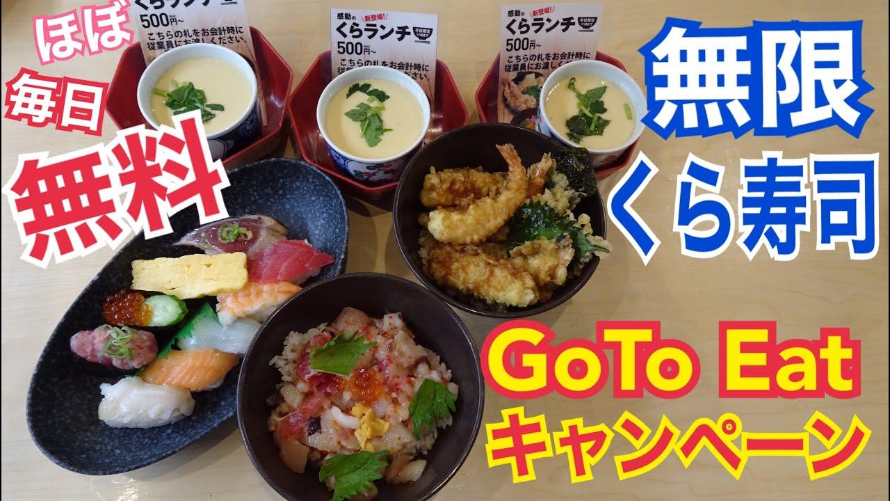 寿司 キャンペーン くら