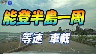 能登を時計回りに一周して来ました、後半は、のと里山海道(能越自動車...