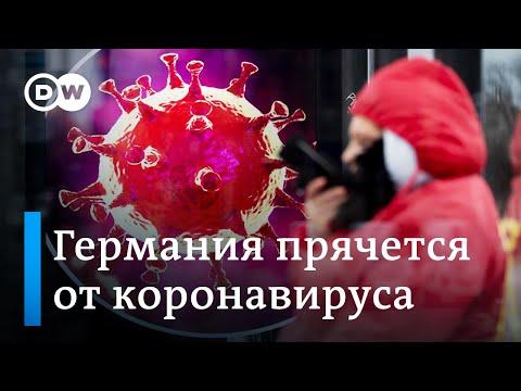 Коронавирус в Германии. В Берлине приняты чрезвычайные меры борьбы против коронавируса