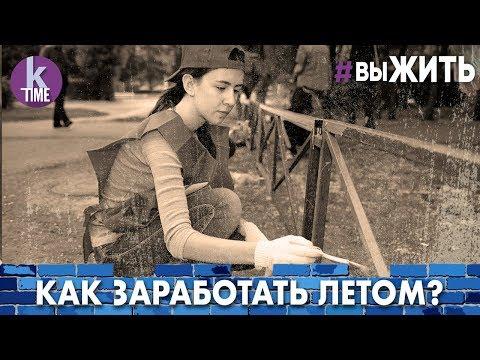 Подработка для подростков в Украине. Каждый сам за себя - #80 ВыЖИТЬ