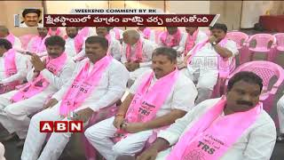 Mahakutami Strategies to Defeat KCR | Campaign against TRS | Weekend Comment By RK
