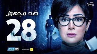 Ded Maghool Series - Episode 28 | غادة عبد الرازق - HD مسلسل ضد مجهول - الحلقة 28 الثامنة والعشرون