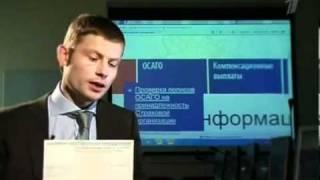 видео Проверить полис КАСКО по номеру