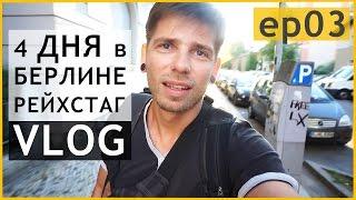 видео Путешествие в Берлин