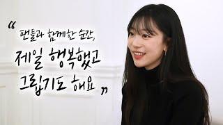 """전 소나무 멤버 지수민, """"팬들과 함께한 순간 제일 행복했고 그립기도해요"""""""