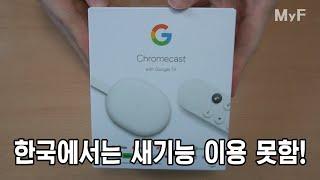 크롬캐스트 with 구글TV 직구로 구매했어요. / 미…