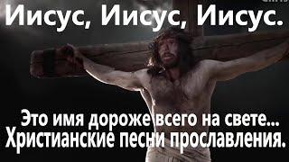 Иисус, Иисус, Иисус. Христианская песня прославления.
