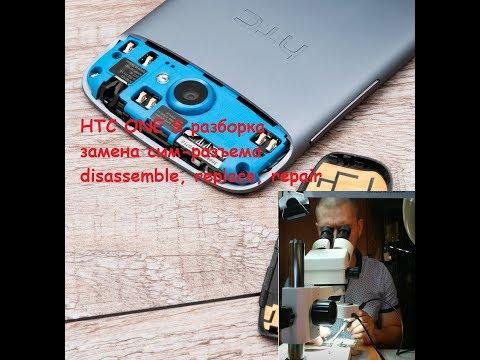 HTC ONE S разборка, замена сим разъема