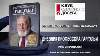 """Бук-трейлер к книге """"Дневник профессора Гаргульи"""""""