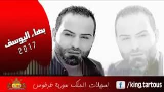 بهاء اليوسف وصلة دبكات نارية Bahaa Alyousef 2017
