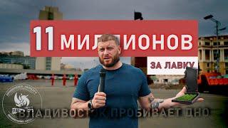 Владивосток пробивает дно Лавочка за 11 миллионов Проверено Fatalityvdk