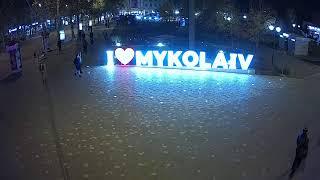 м.Миколаїв - I ♥ Mykolaiv