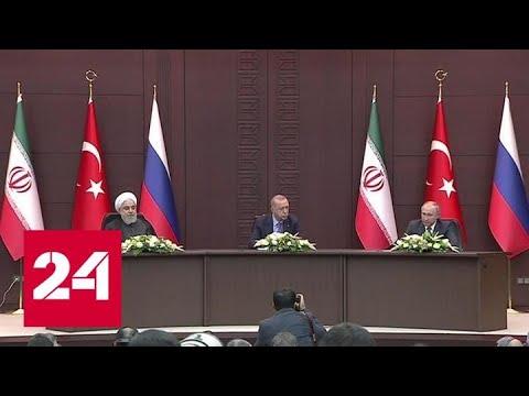 Лидеры России, Турции, Ирана обсудили ситуацию в Сирии - Россия 24