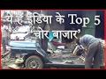 India's Top 5 Chor Bazaar : ?? ??? ?????? ?? Top 5 ???? ??????