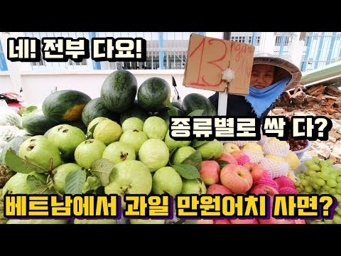 How Much Fruits Can You Buy With $10 In Vietnam?