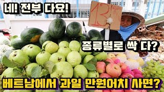 베트남에서 만원으로 과일을 사보았다! 대박..ㄷㄷ 3탄!
