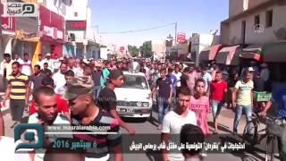 مصر العربية | احتجاجات في