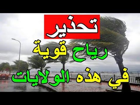 صورة فيديو : احوال الطقس اليوم : رياح قوية على بعض ولايات الجزائر تستمر الى الغد الثلاثاء