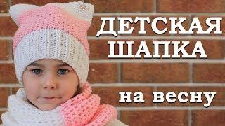 Детская вязаная шапка. Шапка на весну