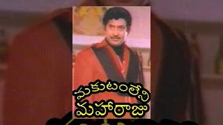 Makutamleni Maharaju Full Length Telugu Movie    Krishna    Sridevi