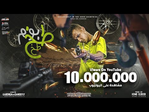 مهرجان طب بوم طخ طخ طخ ( انا كينج كونج الارض ) عصام صاصا الكروان - توزيع كيمو الديب Essam Sasa