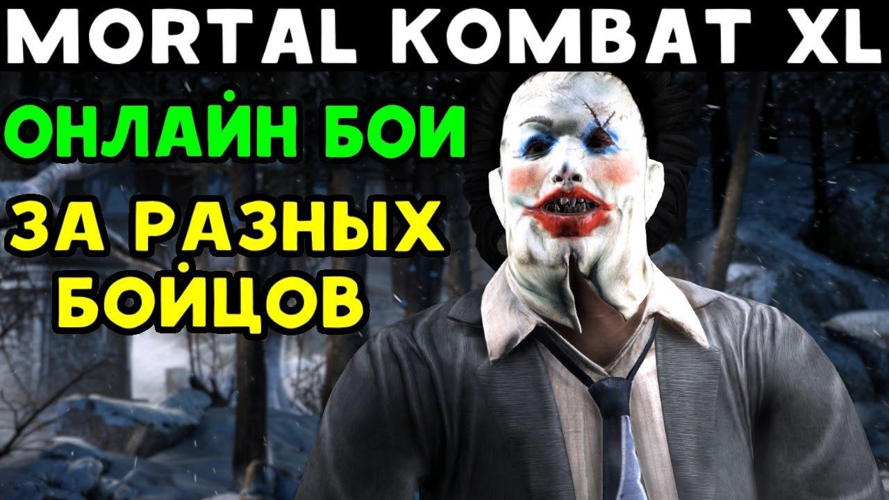 ОНЛАЙН БОИ ЗА РАЗНЫХ ПЕРСОНАЖЕЙ - Mortal Kombat XL - YouTube